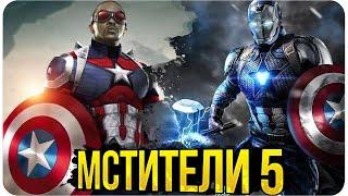 Мстители 5 - Что будет дальше?Новый состав Мстителей после Финала