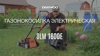 Газонокосилка электрическая DAEWOO DLM 1600E