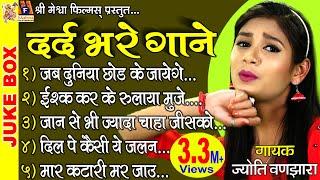 Dard Bhare Gane || Jyoti Vanjara || Hindi Sad Song || Jab Duniya Chhod Ke ||