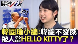 韓國瑜小編:韓總不發威被人當HELLO KITTY了!?-關鍵精華