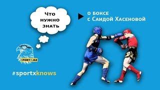 Что нужно знать о боксе?
