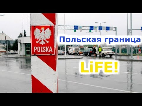 Граница Белоруссия - Польша. Домачево. ч.2