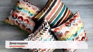 Декоративная подушка Арт.: IST-070906