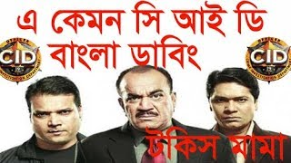 CID Bangla Funny Dubbing