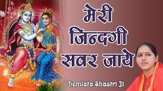 Meri Zindagi Sawar Jaye  DeviHemlataShastri Ji