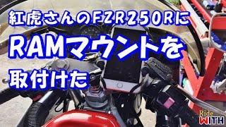 友人のFZR250RにRAMマウントを取り付けてみた バイク用スマホホルダー