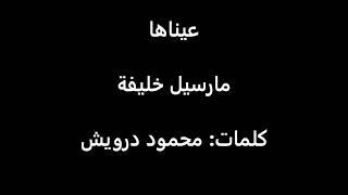 اغاني طرب MP3 عيناها - مارسيل خليفة - كلمات الأغنية تحميل MP3