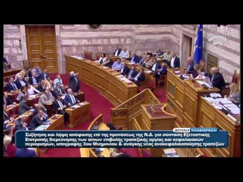 Βουλή: Φραστικό επεισόδιο Ν. Βούτση – βουλευτών Ν.Δ.