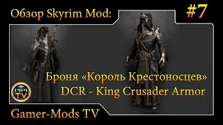 "֎ Броня ""Король Крестоносцев"" / DCR - King Crusader Armor ֎ Обзор мода для Skyrim #7"