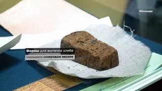 Музей Тани Савичевой Блокадный Ленинград