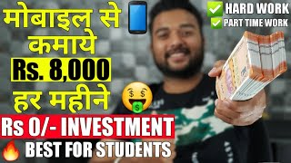 Earn Money Online from Mobile (NO INVESTMENT) in 2020 | Ghar Baithe Online Paisa Kaise Kamaye - Download this Video in MP3, M4A, WEBM, MP4, 3GP