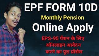 EPF Form 10D online apply kaise kare? EPS-95 Pension ke liye online apply karne ka full process