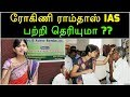 ரோகிணி ராம்தாஸ் IAS  பற்றி தெரியுமா ?? | Rohini Ramdas IAS Bio | Rohini Ramdas IAS Salem District