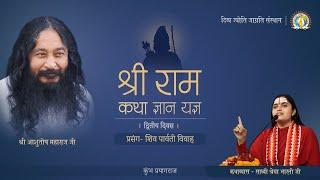 Shri Ram Katha | श्री राम कथा Day-2 Divya Kumbh 2019, Prayagraj by Sadhvi Shreya Bharti Ji