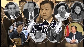 刘云山蒙古帮二人病亡 刘云山能否善终?