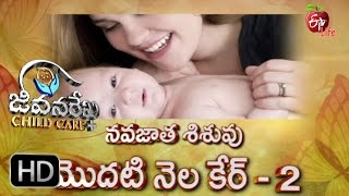Jeevanarekha Child Care - New Born Child : 1st Month Care - 30th June 2016 - Full Episode