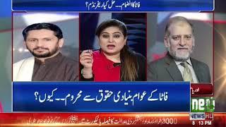 News Talk with Asma Chaudhry | 12 Dec 2017