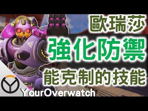 YourOverwatch《新英雄─歐瑞莎:『強化防禦』能克制的技能》 中文字幕 BY Ajo'C HK