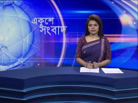 09 AM News    সকাল ০৯টার সংবাদ    11 June 2021   ETV News