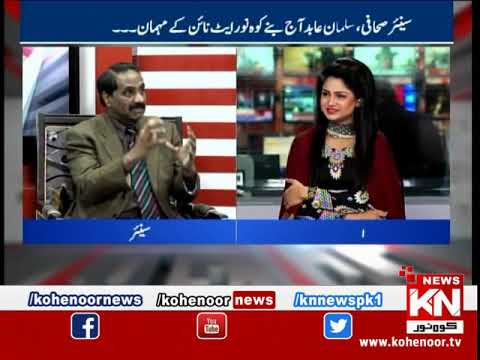 Kohenoor@9  4 February 2019 | Kohenoor News Pakistan