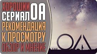 """Хороший новый сериал: """"The OA"""" - Обзор и рекомендация к просмотру #Кино"""