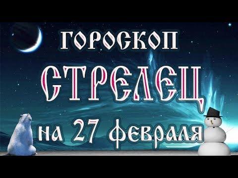 Общий гороскоп козерога мужчины на ноябрь 2016 родившей 11 февраля