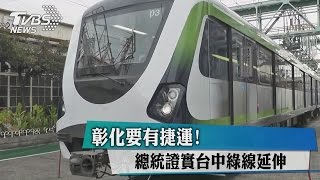 彰化要有捷運!總統證實台中綠線延伸