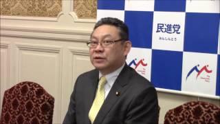 民進党・小川勝也参院幹事長定例記者会見2017年3月14日