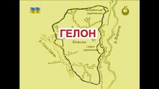 Гелон - столиця Гіпербореї в Полтавській обл.