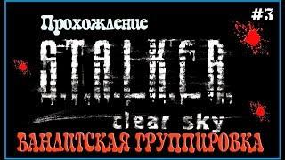 Прохождение S.T.A.L.K.E.R Чистое Небо / Сталкер Чистое небо Прохождение [Бандитская группировка] #3