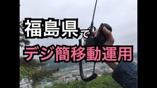 福島県でデジタル簡易無線移動運用! デジタル簡易無線 アマチュア無線 ライセンスフリーラジオ