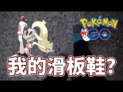 【Pokemon GO】練習用滑板鞋追怪