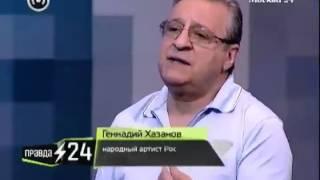 Геннадия Хазанова прогнали со сцены