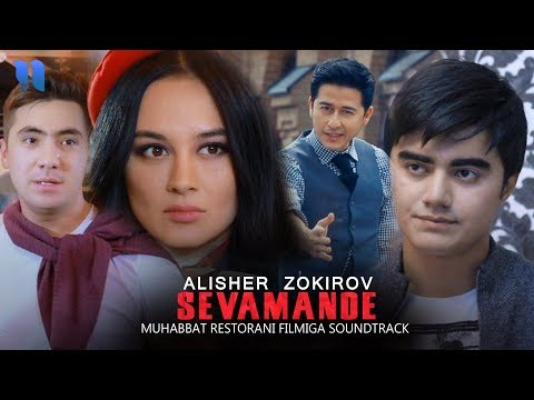 Alisher Zokirov - Sevamande   Алишер Зокиров - Севаманде (Muhabbat restorani filmiga Soundtrack)