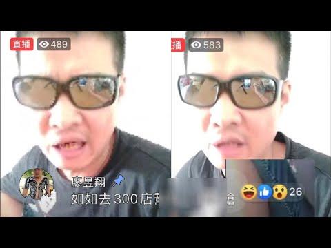 天峰 又遭網友爆料