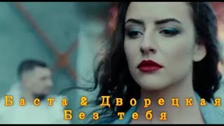 Баста & Дворецкая - Без тебя