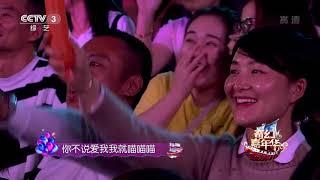 [奇幻嘉年华] 歌曲《学猫叫》 演唱:小潘潘 | CCTV综艺
