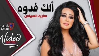 تحميل و مشاهدة Saria Al Sawas - Elak Fedwa / ساريه السواس - الك فدوة [Video Clip] MP3