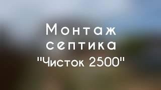 "Септик ""Чисток- 2500"" канализация для 5-6 чел. от компании Емкости и септики от Септик-Про - видео"