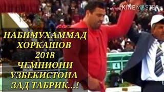 НАБИМУХАММАД ХОРКАШОВ 2018 ЧЕМПИОНИ УЗЬЕКИСТОНА ЗАД ТАБРИК..!