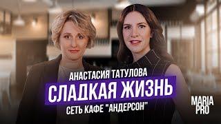 ПРО сладкий бизнес, наезды силовиков и встречу с президентом – Анастасия Татулова
