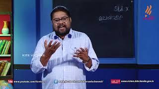 Standard 10   Malayalam   Class – 04