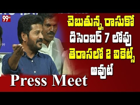 Congress Leader Revanth Reddy Latest Press Meet | Sensational Comments on KCR