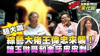【玉琳哥來代班】綜藝大佬王偉忠來襲!超大咖讓玉琳哥和金莎皮皮剉!