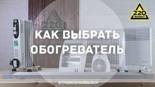 Как выбрать обогреватель. ПРАВИЛЬНЫЙ ВЫБОР. Выпуск 24