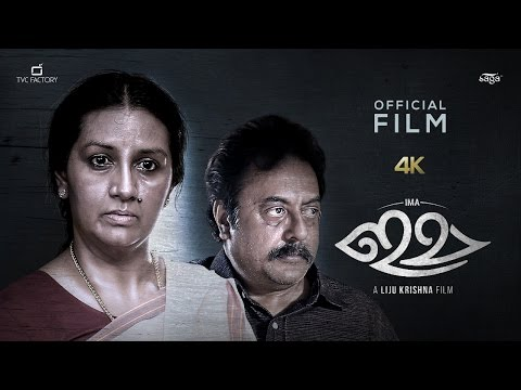 Ima Short Film - Pratap Pothen, Menaka Suresh
