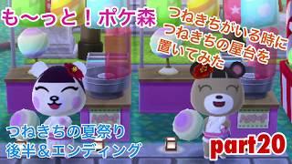 □■も〜っと!ポケ森を実況プレイpart20つねきちの夏祭り