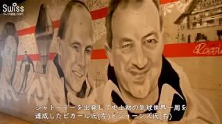 伝説のピカール氏も登場!シャトーデー「国際熱気球フェスティバル」【スイス情報.com】