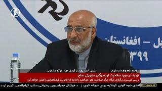 Afghanistan Dari News 05.08.2020 خبرهای شامگاهی افغانستان