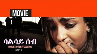 LYE.tv - Salsay Seb   ሳልሳይ ሰብ - New Eritrean Movie 2016